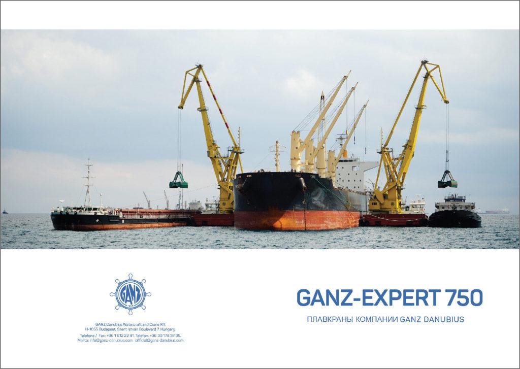Проспект с информацией о кране  GANZ Expert-750