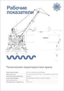 Технические характеристики крана  GANZ Expert-1077